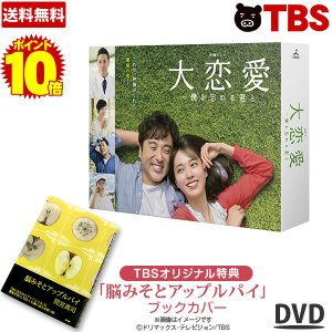 「P10倍」 大恋愛 〜僕を忘れる君と / DVD - BOX TBS特典付き 00903690011812140311【TBSショッピング】