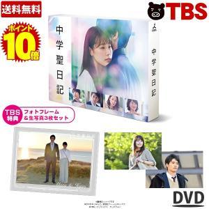 「P10倍」 中学聖日記 DVD-BOX TBS特典付 / DVD 有村架純 岡田健史 ドラマ 00...