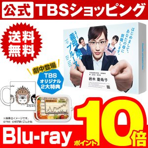 「P10倍」 義母と娘のブルース Blu-ray BOX TBS 2大特典付 / 綾瀬はるか 竹野内豊 佐藤健 00892590011809180311【TBSショッピング】|tbsshopping
