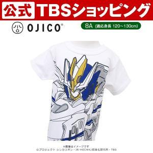 新幹線変形ロボ シンカリオン x OJICO Tシャツ N700Aのぞみ 8Aサイズ / アニメ コラボ グッズ  キッズ00890600011808310311【TBSショッピング】|tbsshopping