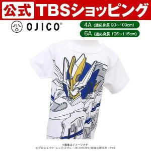 新幹線変形ロボ シンカリオン x OJICO Tシャツ N700Aのぞみ 100cm 120cm  / グッズ キッズ 00890590001808310311【TBSショッピング】|tbsshopping