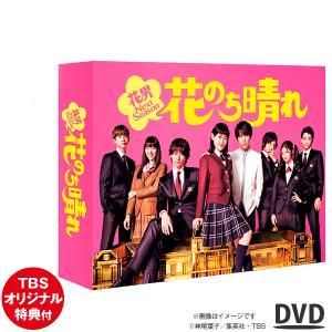 「P10倍」 花のち晴れ 〜 花男 Next Season 〜 DVD - BOX  TBS特典付き...