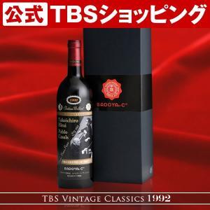ワイン シャトーブリヤン TBS ヴィンテージ クラシックス 1992 / 赤ワイン お酒 酒 父の日 お祝い 甲府 山梨 00713900011806110311【TBSショッピング】|tbsshopping
