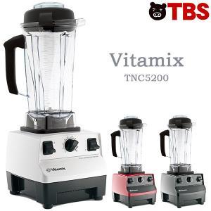 Vitamix ミキサー / TNC5200 / バイタミックス ジューサー フードプロセッサー アイスクリームメーカー アメリカ製 2L 00875620001805280311【TBSショッピング】|tbsshopping