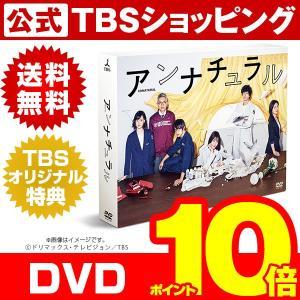 【ポイント10倍!送料無料】【TBSオリジナル特典付き】 ア...