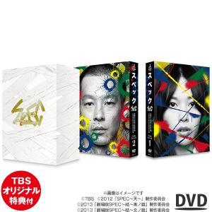 【P10倍! 送料無料 】【TBSオリジナル特典付き DVD 】 SPEC / 全本編 DVD-BO...