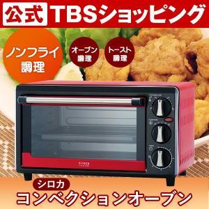 コンベクション オーブン SCO-213 シロカ ノンフライ レッド ヘルシー オイルカット 00849970011801182049 TBSショッピング の商品画像