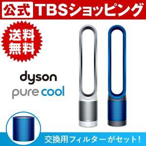 【送料無料】ダイソン ピュアクール 空気清浄機能付ファン A...