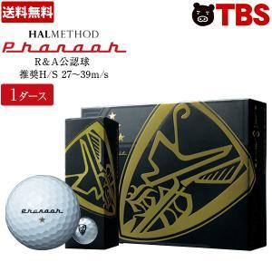 ファラオボール/1ダース ゴルフボール golf pharaoh HALMETHOD ファラオ ハルメソッド ハル常住 ゴルフ 景品 00735150011705160311【TBSショッピング】|tbsshopping
