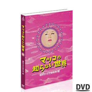 【DVD】マツコの知らない世界 −極めすぎた女たち篇−/ マツコ・デラックス出演 マツコ 知らない世界 00615970011608310311【TBSショッピング】|tbsshopping