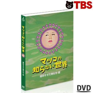 【DVD】マツコの知らない世界 −極めすぎた男たち篇−/ マツコ・デラックス出演 マツコ 知らない世界 00615960011608310311【TBSショッピング】|tbsshopping