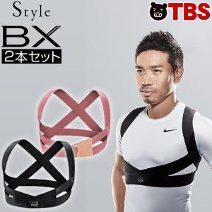 姿勢 サポート ベルト Style BX 2本セット / MTG mtg スタイルBX 猫背 ヨガ 着けるだけ 背筋 肩甲骨 00845469991811050311【TBSショッピング】|tbsshopping