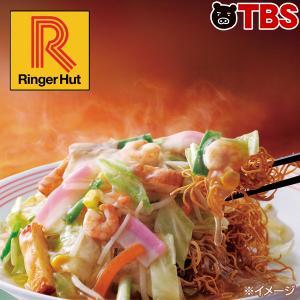 リンガーハットの長崎皿うどん/8食 00654210011910251984【TBSショッピング】