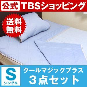 特別価格 東京西川 クールマジックプラス3点セット / シングル 送料無料 / クールマジック 西川 冷感 寝具 00869089991805081984【TBSショッピング】