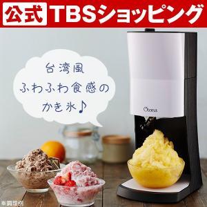電動 ふわふわ とろ雪 かき氷 器 / 新食感...の関連商品4