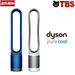 ダイソン dyson ピュアクール TP00 / 送料無料 扇風機 空気清浄機 サーキュレーター Pure Cool WS IB 人気 おしゃれ 00868680001805081984【TBSショッピング】