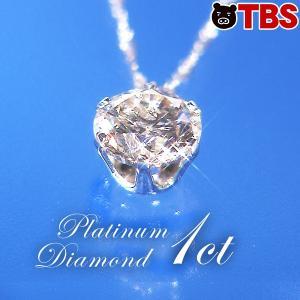 プラチナ 1ct ダイヤ ペンダント / 大粒 一粒石 ダイヤモンド アクセサリー ネックレス レディース 00897220011812042049【TBSショッピング】|tbsshopping