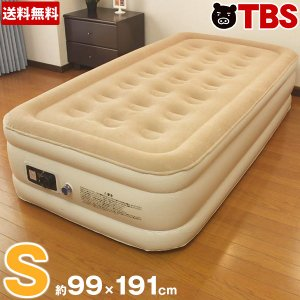 エアーベッド FuuWa ふうわ / シングル / 寝具 快眠 便利 電動 自動 簡易ベッド コンパクト 00865960011804280942【TBSショッピング】|tbsshopping