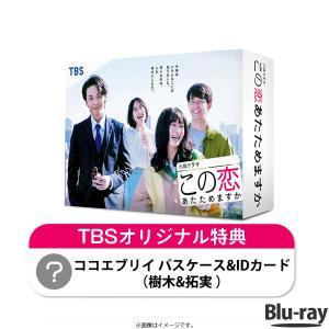 「P10倍」 / この恋あたためますか / Blu-ray BOX TBSオリジナル特典付き・4枚組...