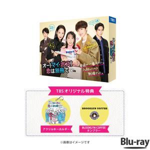 「P10倍」 / オー!マイ・ボス!恋は別冊で / Blu-ray BOX  (TBSオリジナル特典...
