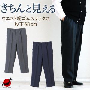 紳士 ウエストゴム きちんと見えるスラックス 股下68cm(シニアファッション 70代 80代 メンズ 男性 紳士服 お年寄り高齢者 衣料 送料無料)