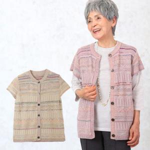 地模様ミックスカラーニットベスト(シニアファッション 70代 80代 60代 婦人 レディース おば...