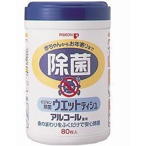 介護用品 除菌ウエットティッシュ(ボトル80枚入)