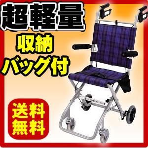 車椅子 軽量 折りたたみ コンパクト のっぴー(介護用 介助用 車いす 外出用 アルミ) 高齢者 老...