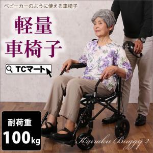車椅子  アルミ超軽量 ノーパンク 折り畳み 折りたたみ介助式 カルらくバギー2(介護用 介助用 車...