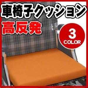 高反発車椅子用クッション(車いす用品 介護用品 床ずれ防止ク...