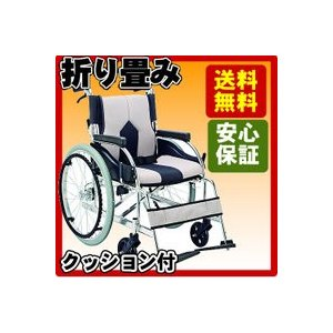 車椅子 折りたたみ かわいいアルミ自走用肉厚クッション付 車いす