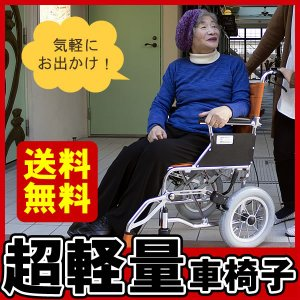 車椅子 軽量 折りたたみ車いす 介助式車イスカルラクコンパクト(SGマーク認定商品) 高齢者 老人 ...