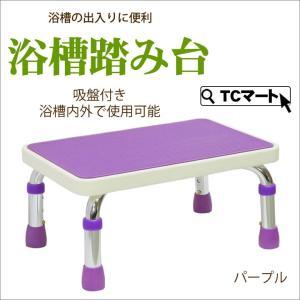 介護用品 浴用ステップ(浴槽台 踏み台 風呂椅子 立ち上がり...