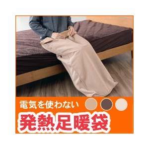 スーパーヒート日本製発熱(足暖袋)(Mサイズ)(あたたか 防寒 寝具 暖房  介護 安心 安全 TCマート 老人 シルバー用品 通販 )