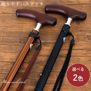 杖 かっこいい 軽量ステッキ スリムネック伸縮スリムタイプ(無地)伸縮杖杖 つえ 介護 お洒落 おしゃれ   プレゼント