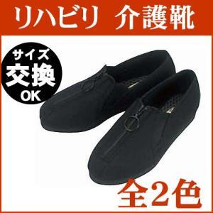 介護靴(シューズ)ラフィットファスナー (介護用品)...