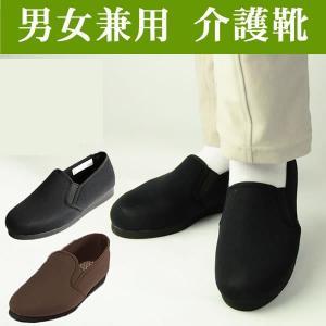 介護靴(シューズ)ラフィット201 (介護用品)...