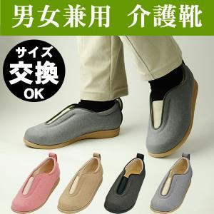 介護靴(シューズ) あゆみセンターゴム2 (介護用品)...
