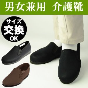 介護用品 靴ラフィット201