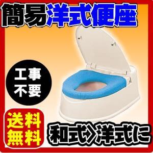 和式トイレを洋式に 洋式便器(簡易設置)介護用品 洋風便座両用型デラックス  panasonic