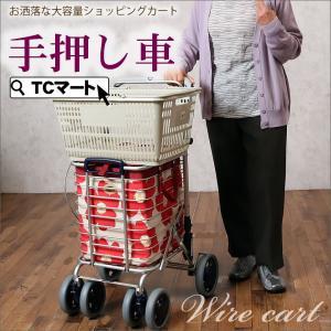 ショッピングカート おしゃれ(手押し車 老人)アルミワイヤーカート ブレーキ付 SGマーク取得商品(高齢者用手押しタイプブレーキ付)