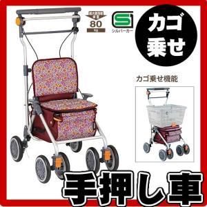 シルバーカー・カゴノアM  ショッピングカート アルミ製 おしゃれなカート (4輪 買い物 キャリー 台車 便利 キャリーカート)
