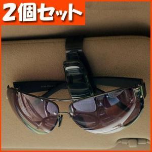サングラスホルダー クリップ 車用 車載 サンバイザー メガネ 眼鏡 2個セット