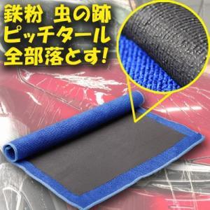 ラバークロス クレイタオル 鉄粉除去 マイクロファイバー タオル クロス 洗車
