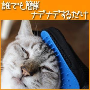ペット ブラシ 犬用 猫用 グルーミング トリミング マッサージ 手袋 グローブ