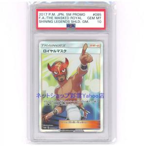 ポケモンカードゲーム 085/SM-P PR ロイヤルマスク 100枚限定品 (返品不可対象商品)