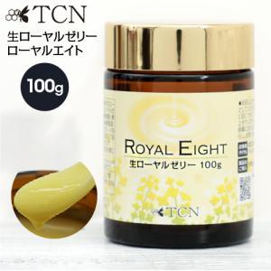生ローヤルゼリー ローヤルエイト 100g 健康成分40種類以上 RE-100|tcn3