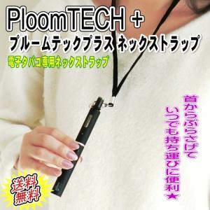 プルームテック プラス ネックストラップ Ploom TECH + PLUS Strap 新型 電子...