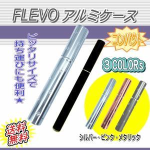 3COLOR シルバー、ピンク、メタリック  ●FLEVO1本がピッタリ収納可能 ●FLEVO本体の...