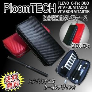 スタイリッシュなカーボンデザイン☆ プルームテックやフレヴォはもちろん、いろいろな電子 タバコが収納...